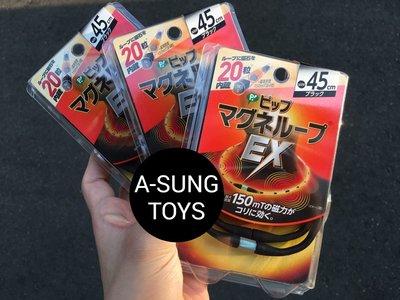 【磁力項圈】 現貨 日本製 易利氣磁力項圈 EX 加強版 黑色 45 cm  另有藍色、粉色