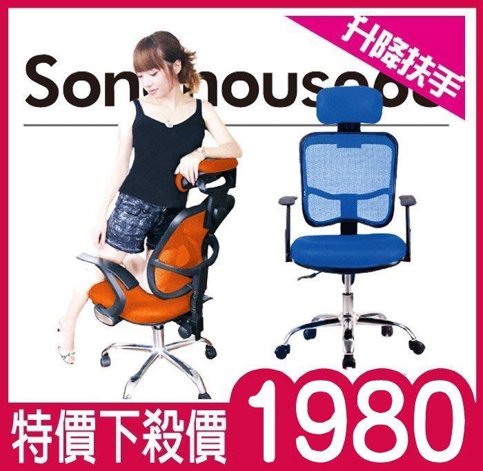 美好傢居【型號J24】升降扶手+獨立可調頭枕+3D透氣網布人體工學椅/電腦椅/辦公桌椅/主管椅/升降椅限量免運