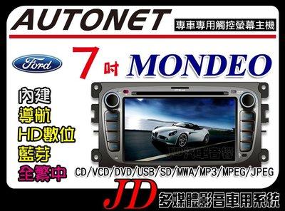 【JD 新北 桃園】AUTONET FORD MONDEO 福特 DVD/USB/導航/數位/藍芽~7吋觸控螢幕專用主機