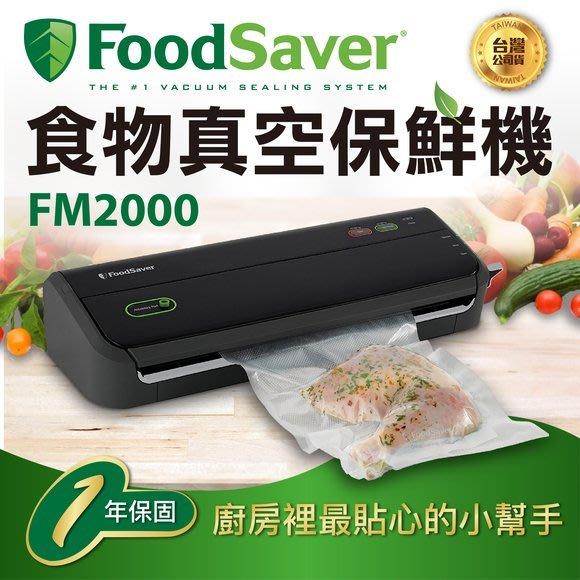 【🚩免運 🚩+送真空卷】美國 Food Saver 真空 包裝機 FM2000 食物保鮮 封口機 封膜機 真空機