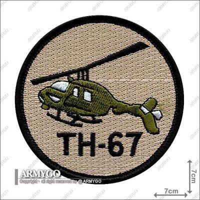 【ARMYGO】陸航TH-67克里克式...