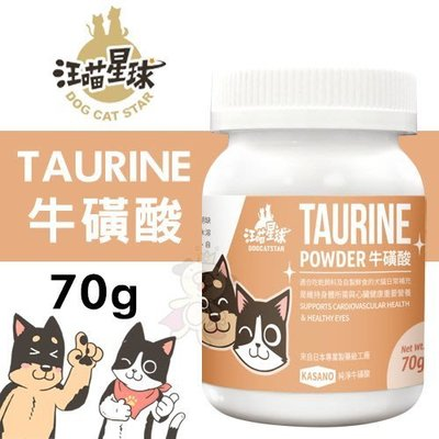DogCatStar汪喵星球 TAURINE 牛磺酸70g·犬貓營養品