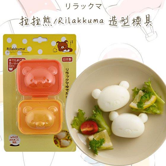 【鉛筆巴士】現貨 -拉拉熊水煮蛋模具-日本盒裝 飯模 飯糰模 便當野餐 親子 壽司模 可愛 懶懶熊蛋模 k1701105