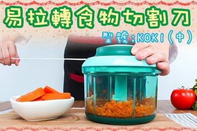 [盒子女孩]易拉轉食物切割刀(中)~KOK1~磨碎機 餃子餡 絞肉 攪拌機 手拉式 寶寶副食品 泥狀 糊狀 碎菜神器