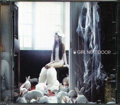 八八 -  GIRL NEXT DOOR - GIRL NEXT DOOR 女孩次世代 - 日版 CD+DVD