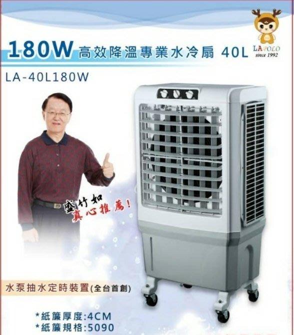 【MONEY.MONEY】LA-40L180W藍普諾 LAPOLO 商用大型移動式水冷扇 40L