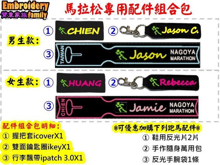 ※EmbroFami臂章家族※客製(出國)馬拉松專用配件包(1套3件,可繡不同的名字) 組合套餐 優惠賣場