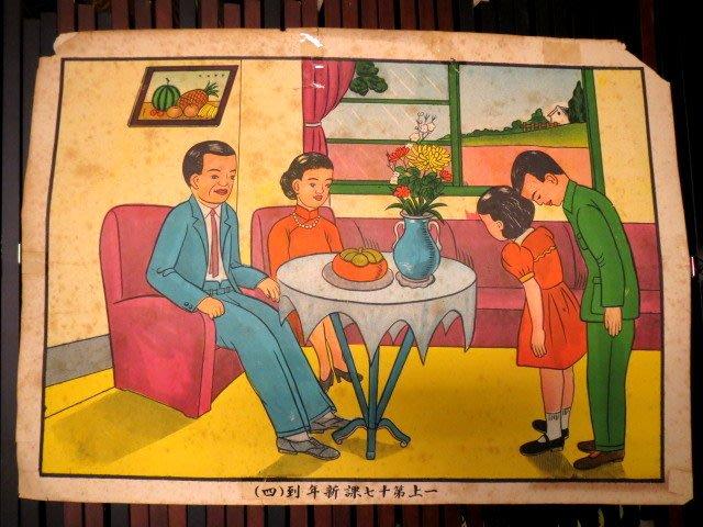 【 金王記拍寶網 】 60年代 早期學校生活須知教材海報一張 (正老品) 古董級 懷舊素材 罕見稀少 珍貴
