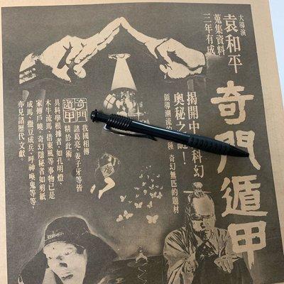 袁和平 奇門遁甲 電影 大廣告