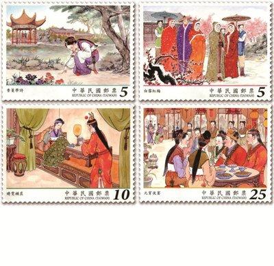台灣郵票--特639 中國古典小說郵票—紅樓夢(105年版)可合併郵資