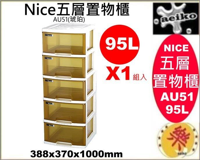 AU51Nice五層置物櫃(琥珀)收納箱/抽屜式整理櫃/衣物櫃/AU-51/95L/直購價/aeiko 樂天生活倉庫
