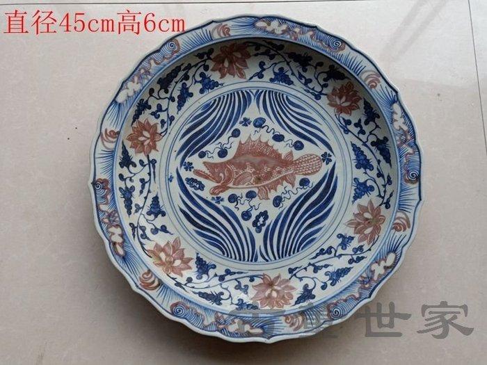 【聚寶閣】古董古玩瓷器元代青花瓷釉裏紅魚瓷盤 sbh5916
