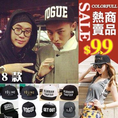 COLORFULL~【B0025】韓版 棒球帽 熱賣韓國明星最愛嘻哈潮流文字造型帽遮陽帽 8款新品上市