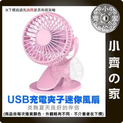 FAN-03 夾立兩用 USB充電 小電扇 無線風扇 夾扇 適用 嬰兒車風扇 娃娃車夾扇 汽車車內 小齊的家
