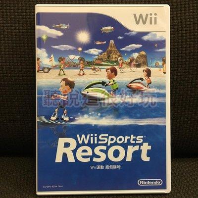 Wii 中文版 運動 度假勝地 Wii Sports Resort 正版 遊戲 wii 渡假勝地 850 W165
