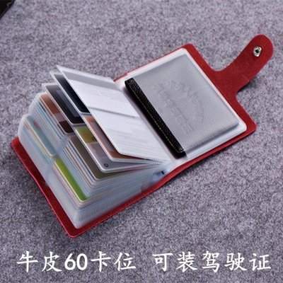 信用卡包 真皮卡包60卡位男士 女式大容量 多卡位 駕駛證包多功能卡包 全館免運