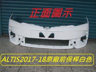 [重陽汽材]豐田TOYOTA ALTIS 2017-18年原廠2手前保桿[原漆白色]/免烤漆/省3500