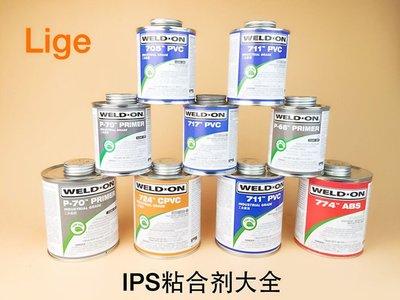 阿里家 UPVC膠水 IPS 711 PVC進口管道膠粘劑 粘結劑  WELD-ON 473ML/桶