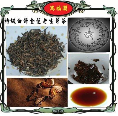 槃龍東山典藏普洱茶-6折超值特賣**80年代-雲南喬木特級白針金蓮(老生茶-全嫩芽)***
