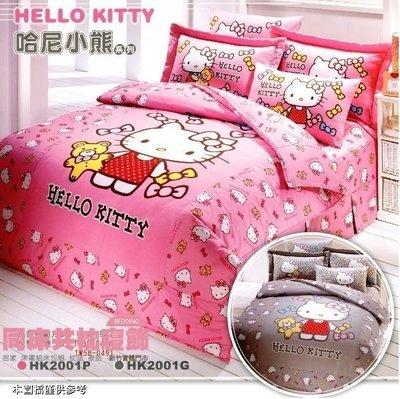 §同床共枕§  HelloKitty 100%精梳純棉  單人3.5x6.2尺 床罩兩用被套四件組-哈尼小熊 粉/灰