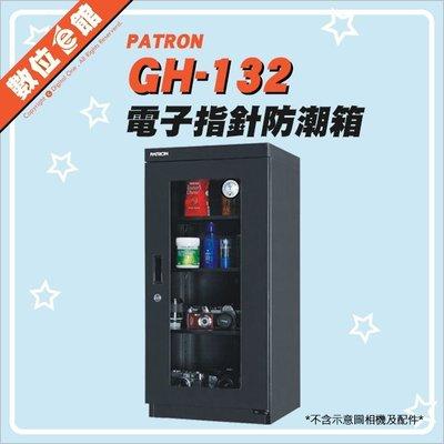 【可議價請私訊】數位e館 公司貨 寶藏閣 PATRON GH-132 電子防潮箱 155公升