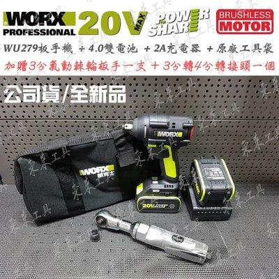 ㊣東來工具㊣WORX 320Nm 送3分氣動棘輪板手 WU279 20V 鋰電 無刷 衝擊板手機 無刷板手 威克士