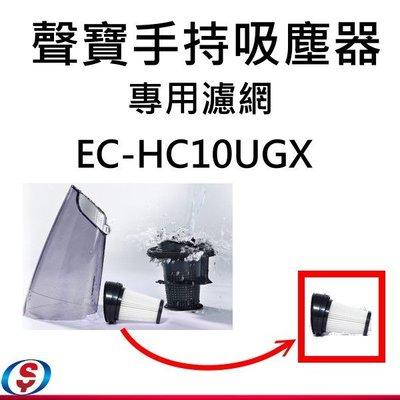 【SAMPO 聲寶手持/直立無線吸塵器-專用濾網】EC-HC10UGX-1*3【新莊信源】