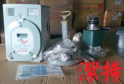 台中[潔特]廚餘機--全新 廚下型,只有主機(過濾+恆溫攪拌),沒鐵胃沒管子,全自動IZUMI日本工廠製造