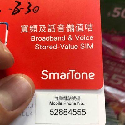 Smartone 5字頭手機號碼,幸運號碼,三條555,288,精選號碼,靚number52884555