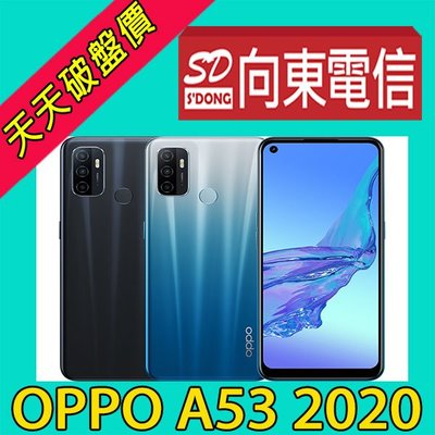 【向東-南港忠孝店】全新oppo A53 4+64g 6.5吋 手機單機空機4800元