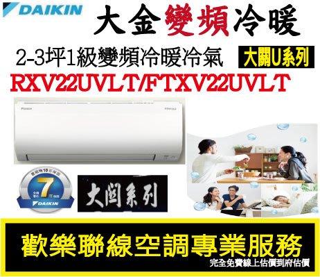 免費線上估價到府估價』DAIKIN大金2-3坪1級變頻冷暖冷氣RXV22UVLT/FTXV22UVLT大關U系列