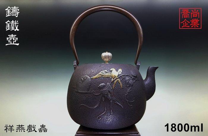 【喬尚拍賣】南部鐵器鑄鐵壺【祥燕戲蟲.虎踞堂】1.8L 生鐵壺 日本鐵壺 鐵茶壺