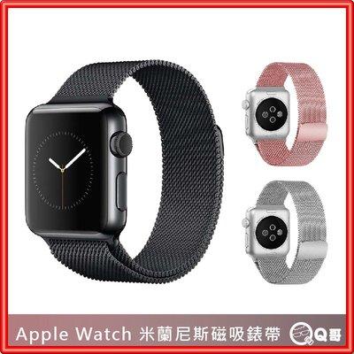 Apple Watch 米蘭 錶帶 蘋果手錶錶帶 不鏽鋼錶帶 米蘭尼斯 替換帶 磁吸 腕帶 錶扣 iwatch【P69】