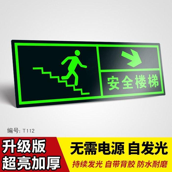 SX千貨鋪-夜光安全出口樓梯指示警示牌 緊急出口熒光墻貼通道疏散牌 熒光指示牌箭頭消防應急疏散提示警示標識標志牌