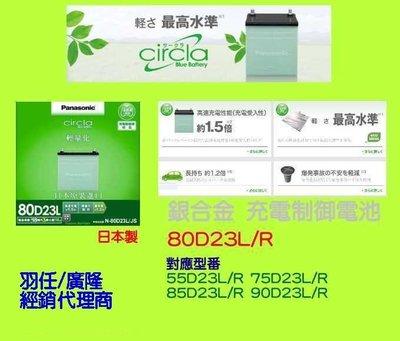 國際牌汽車電池經銷 日製銀合金 80D23L 充電制御電池(加強型55D23L 75D23L 85D23L)