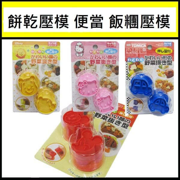 ❤Lika小舖❤日本製 餅乾壓模 還可壓蔬菜/火腿/起司 米奇/維尼熊pooh/HELLO KITTY/TOMICA