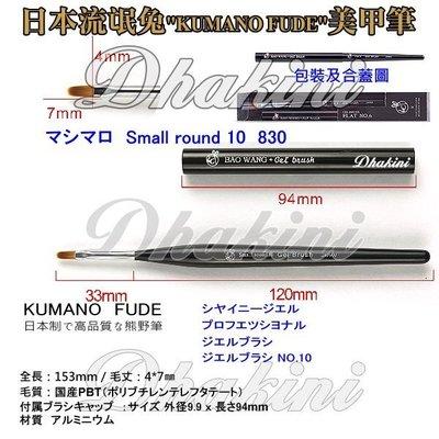 《830日本流氓兔光療圓筆》~熊野系列單支刊登款;高品質、低價格,輕鬆完成美甲藝術創作