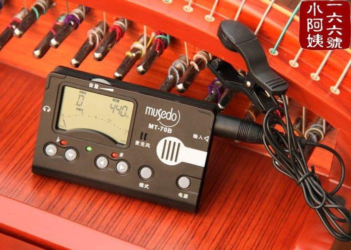 【166號小阿姨】妙事多古箏調音器 節拍器 校音器 MT-70B 80B 黑色白色。現貨+預購
