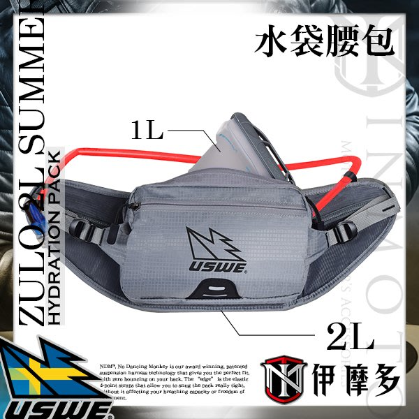 伊摩多※瑞典USWE  Zulo 2 水袋腰包 附1L 可反脫洗水袋 林道 越野 耐力賽 灰 K-2010301S