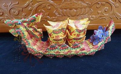 【錦桂】小龍船、往生龍船 / 紙紮、往生用品、祭祀用品、清明祭祖、普渡拜拜、祭祖金紙