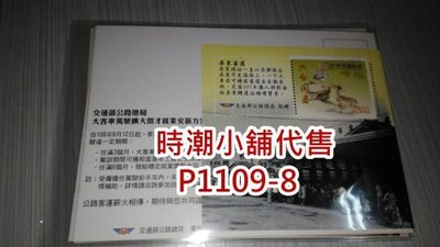 **代售郵票收藏**2019 高雄臨時郵局 大客車駕駛擴大徵才活動紀念個人化郵票-屏東客運 P1109-8