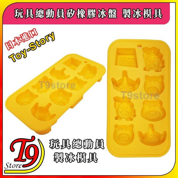 【T9store】日本進口 Toy-Story (玩具總動員) 矽橡膠冰盤 製冰模具