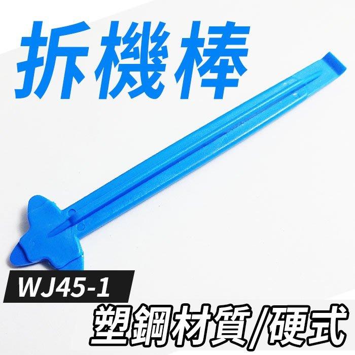 【傻瓜批發】(WJ45-1)雙頭拆機棒 塑鋼材質 手機維修工具 拆殼拆機工具 塑膠彎頭尖頭 板橋現貨
