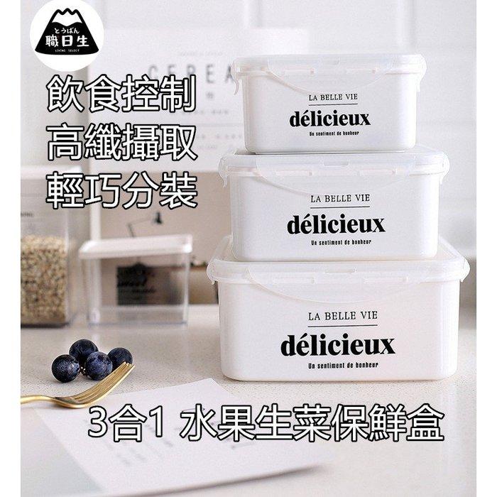 【台灣現貨】【職日生】【可微波】 北歐 保鮮盒 收納盒 野餐盒 保存盒 水果盒 便當盒 餐盒 蔬菜盒 密封盒 F011