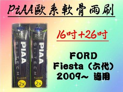 車霸-FORD Fiesta(六代)專用雨刷 PIAA歐系軟骨雨刷 (16+26吋) 矽膠雨刷 piaa 可替換膠條