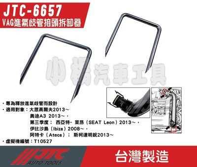 【小楊汽車工具】JTC 6657 VAG進氣歧管接頭拆卸器 VAG 進氣 歧管 接頭 拆卸 工具