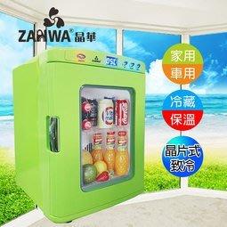 冷熱兩用電子行動冰箱/冷藏箱/保溫箱/孵蛋機 CLT-25G 小鮮綠