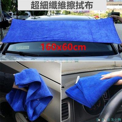 超細纖維洗車布 160x60cm 超細纖維擦拭布 吸水布 抹布 擦車布 洗車毛巾 下蠟布 魔布