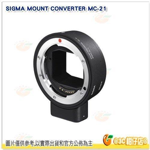 SIGMA MC-21 鏡頭轉接環 公司貨 MC21 CANON EF-L 轉 L-Mount LEICA S1 S1R