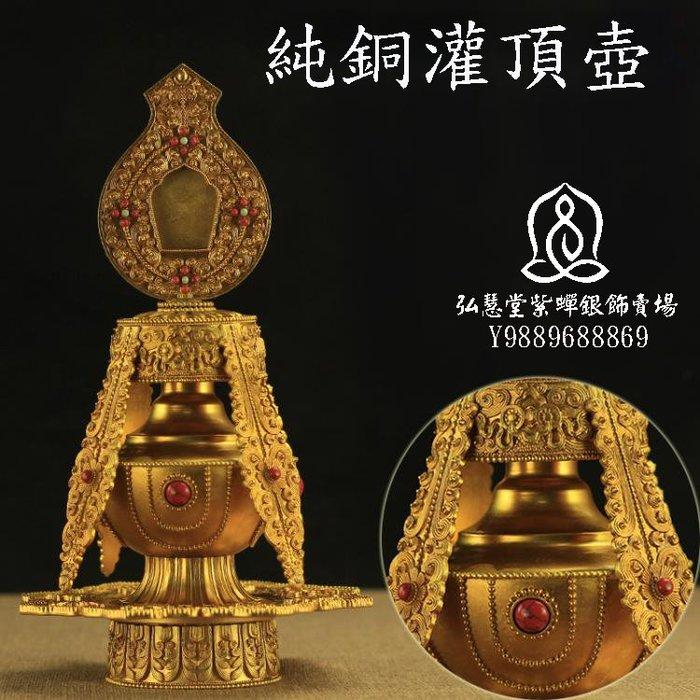 【弘慧堂】 藏傳佛教密宗用品 尼泊爾工藝鎏金鎏銀 灌頂壺財神 純銅長壽寶瓶